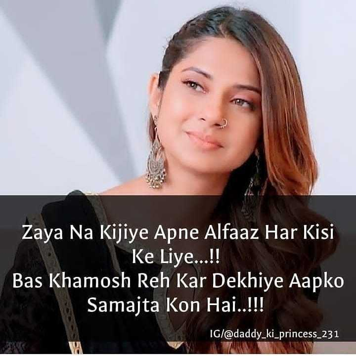 👸 जेनिफर विंगेट - Zaya Na Kijiye Apne Alfaaz Har Kisi Ke Liye . . . ! ! Bas Khamosh Reh Kar Dekhiye Aapko Samajta Kon Hai . . ! ! ! IG / @ daddy _ ki _ princess _ 231 - ShareChat