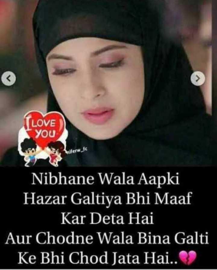 👸 जेनिफर विंगेट - I LOVE you nilerwc Nibhane Wala Aapki Hazar Galtiya Bhi Maaf Kar Deta Hai Aur Chodne Wala Bina Galti Ke Bhi Chod Jata Hai . . - ShareChat
