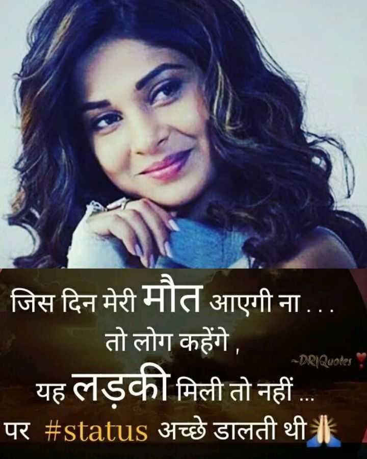 👸जेनिफर विंगेट - जिस दिन मेरी मौत आएगी ना . . . _ _ तो लोग कहेंगे , यह लड़की मिली तो नहीं . . . . पर # status अच्छे डालती थी । » DR ) Quotes - ShareChat