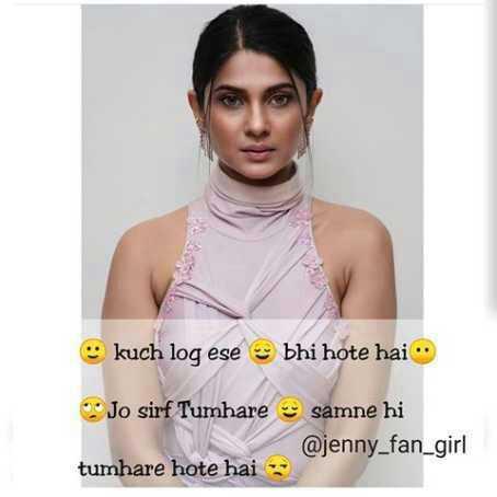 👸 जेनिफर विंगेट - log ese bhi hote hai Jo sirf Tumhare samne hi @ jenny _ fan _ girl tumhare hote hai - - ShareChat