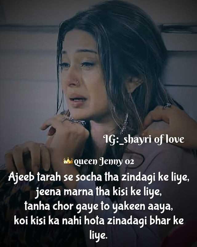 👸 जेनिफर विंगेट - IG : _ shayri of love wqueen Jenny 02 Ajeeb tarah se socha tha zindagi ke liye , jeena marna tha kisi ke liye , tanha chor gaye to yakeen aaya , koi kisi ka nahi hota zinadagi bhar ke liye . - ShareChat