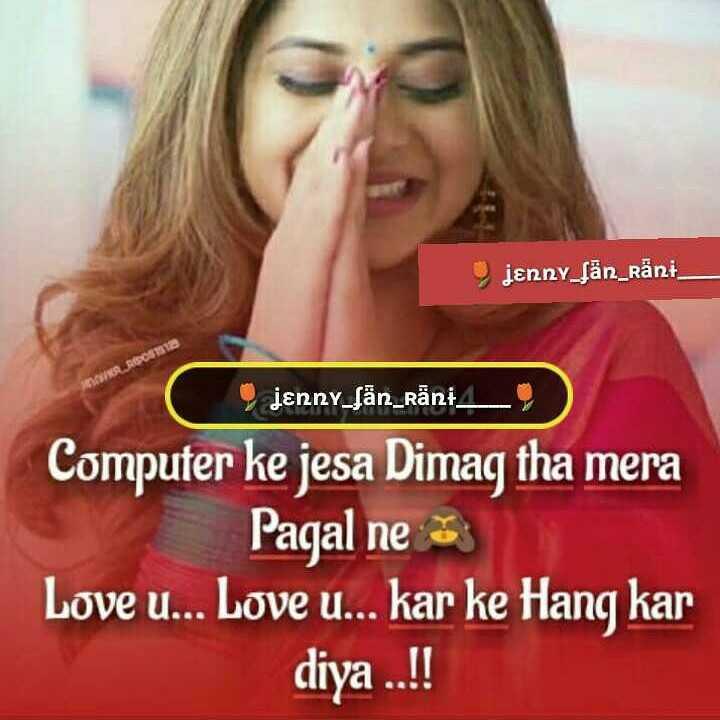 👸 जेनिफर विंगेट - jenny _ fan _ Räni _ jenny _ fan _ RÄNIA Computer ke jesa Dimaq tha mera Pagal ne Love u . . . Love u . . . kar ke Hang kar diya . . ! ! - ShareChat