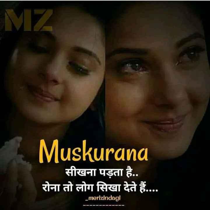 👸 जेनिफर विंगेट - MZ Muskurana सीखना पड़ता है . . रोना तो लोग सिखा देते हैं . . . . _ merizindagi - - - - - - - - ShareChat