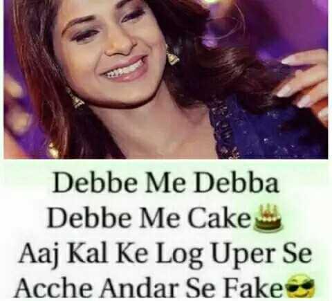 👸 जेनिफर विंगेट - Debbe Me Debba Debbe Me Cake Aaj Kal Ke Log Uper Se Acche Andar Se Fake . - ShareChat