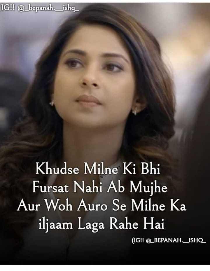 👸 जेनिफर विंगेट - IG ! ! @ _ bepanah . _ ishq _ Khudse Milne Ki Bhi Fursat Nahi Ab Mujhe Aur Woh Auro Se Milne Ka iljaam Laga Rahe Hai ( IG ! ! @ _ BEPANAH . _ ISHQ _ - ShareChat