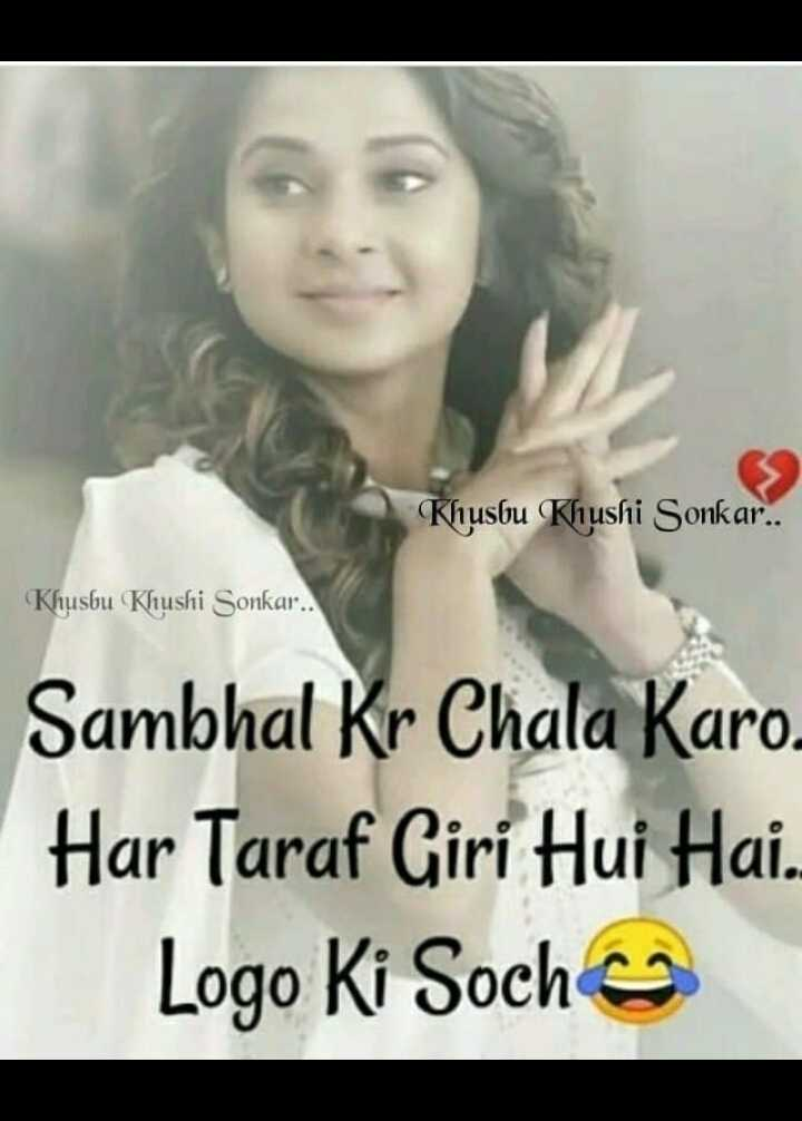 👸 जेनिफर विंगेट - Khushu Khushi Sonkar . . Khusbu Khushi Sonkar . . Sambhal Kr Chala Karo Har Taraf Giri Hui Hai . Logo Ki Soch - ShareChat