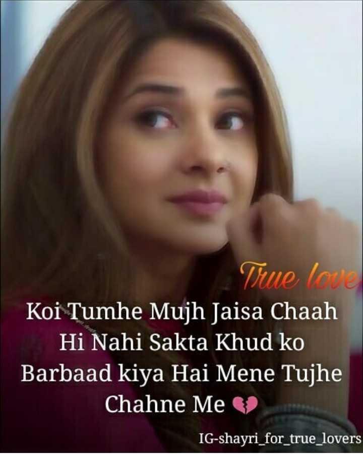 👸 जेनिफर विंगेट - True love Koi Tumhe Mujh Jaisa Chaah Hi Nahi Sakta Khud ko Barbaad kiya Hai Mene Tujhe Chahne Me IG - shayri _ for _ true _ lovers - ShareChat