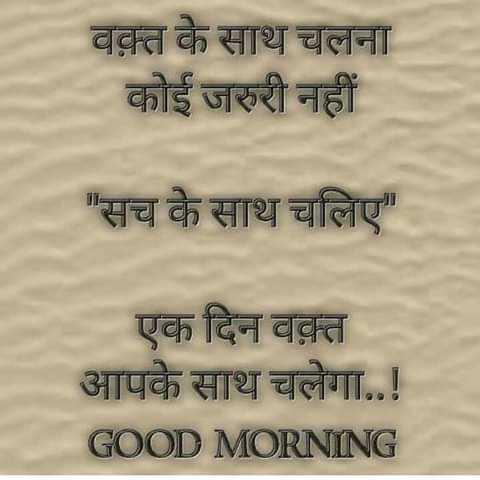 🙏जैन धर्म - वक़्त के साथ चलना कोई जरुरी नहीं सच के साथ चलिए एक दिन वक़्त आपके साथ चलेगा . . ! GOOD MORNING - ShareChat