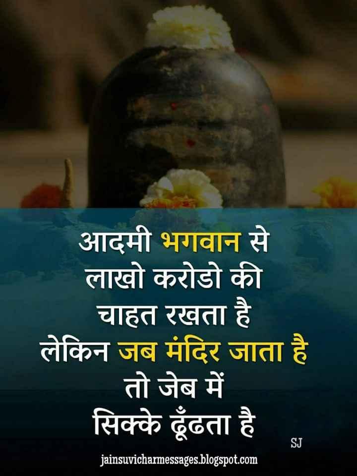 जैन धर्म - आदमी भगवान से लाखो करोडो की चाहत रखता है । लेकिन जब मंदिर जाता है । तो जेब में सिक्के ढूंढता है । jainsuvicharmessages . blogspot . com - ShareChat