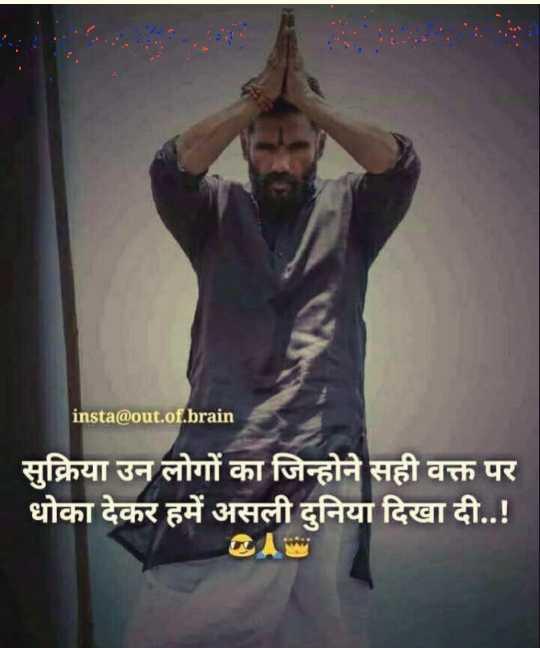 🙏जैन धर्म - insta @ out . of . brain सुक्रिया उन लोगों का जिन्होने सही वक्त पर धोका देकर हमें असली दुनिया दिखा दी . . ! - ShareChat