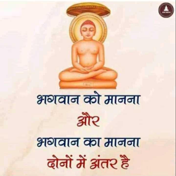 🙏जैन धर्म - भगवान को मानना और भगवान का मानना दोनों में अंतर है - ShareChat
