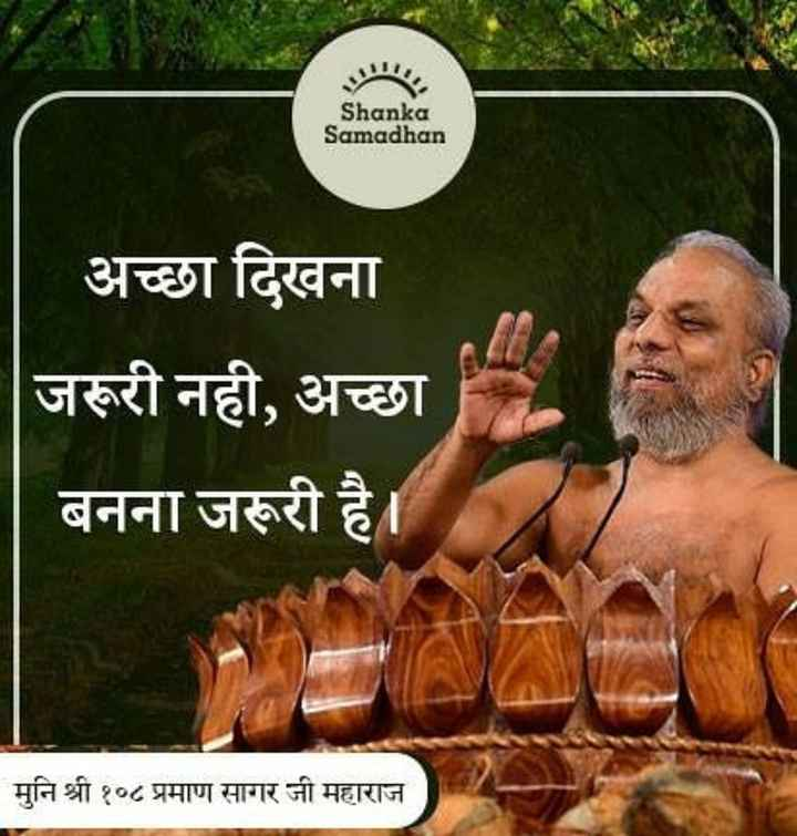 🙏जैन धर्म - Shanka Samadhan अच्छा दिखना जरूरी नहीं , अच्छा बनना जरूरी है । मुनि श्री १०८ प्रमाण सागर जी महाराज - ShareChat