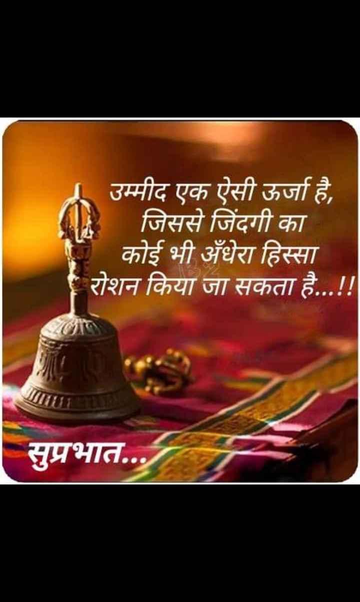 🙏जैन धर्म - उम्मीद एक ऐसी ऊर्जा है , जिससे जिंदगी का कोई भी अँधेरा हिस्सा । रोशन किया जा सकता है . . . सुप्रभात . . - ShareChat