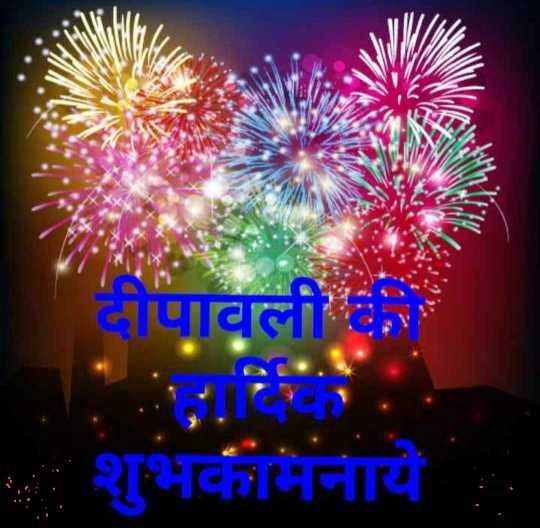🙏जैन धर्म - दीपावली शुभकामनाये - ShareChat