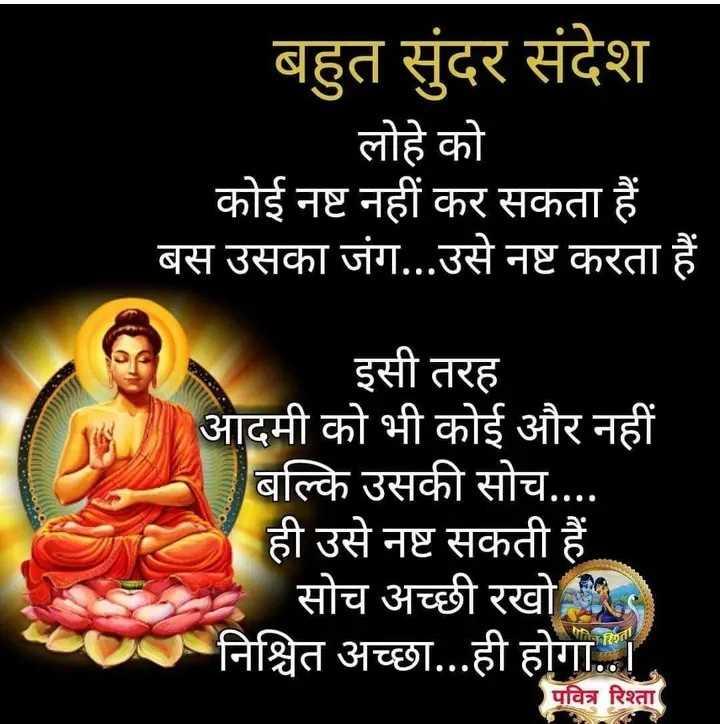 जैन धर्म - बहुत सुंदर संदेश   लोहे को कोई नष्ट नहीं कर सकता हैं । बस उसका जंग . . . उसे नष्ट करता हैं । ( इसी तरह आदमी को भी कोई और नहीं बल्कि उसकी सोच . . . . 1 ही उसे नष्ट सकती हैं । * सोच अच्छी रखो ।   निश्चित अच्छा . . . ही होगा । ) पवित्र रिश्ता - ShareChat