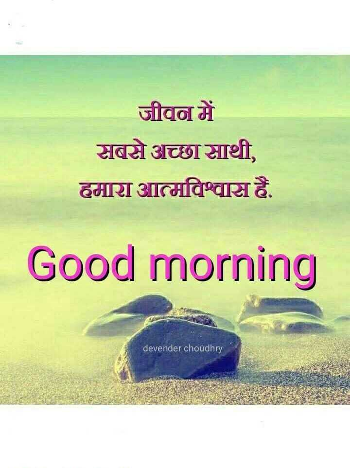 🙏जैन धर्म - जीवन में सबसे अच्छा साथी . हमारा आत्मविश्वास है . Good morning devender choudhry - ShareChat
