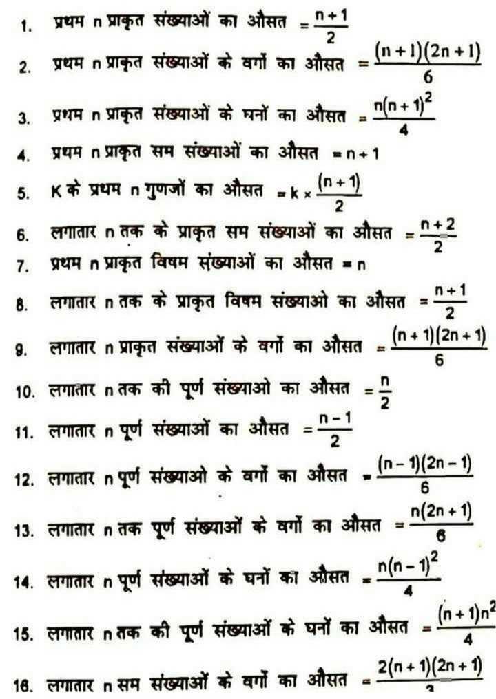 📢जॉब्स/एग्जाम नोटिस बोर्ड - n + 2 - - 1 . प्रथम । प्राकृत संख्याओं का औसत = 1 + 1 2 . प्रथम । प्राकृत संख्याओं के वर्गों का औसत = ( n + 1 ) ( 2n + 1 ) _ _ _ 3 . प्रथम । प्राकृत संख्याओं के घनों का औसत - ( n + 1 ) 4 . प्रथम n प्राकृत सम संख्याओं का औसत = n + 1 5 . K के प्रथम n गुणजों का औसत - k ( n + 6 . लगातार n तक के प्राकृत सम संख्याओं का औसत - 7 . प्रथम । प्राकृत विषम संख्याओं का औसत = n 8 . लगातार n तक के प्राकृत विषम संख्याओ का औसत = 9 . लगातार । प्राकृत संख्याओं के वर्गों का औसत = ( n + 1 ) ( 2   10 . लगातार n तक की पूर्ण संख्याओ का औसत = 11 . लगातार n पूर्ण संख्याओं का औसत 12 . लगातार n पूर्ण संख्याओ के वर्गों का औसत . ( n - 1 ) ( 2n - 1 ) n + 1 n - 1 6 13 . लगातार n तक पूर्ण संख्याओं के वर्गों का औसत = 14 . लगातार । पूर्ण संख्याओं के घनों का औसत . . ( n - 17 15 . लगातार n तक की पूर्ण संख्याओं के घनों का औसत - 2ln + 1 ) / 2n + 1 ) 18 . लगातार सम संख्याओं के वर्गों का औसत - 20 + - ShareChat