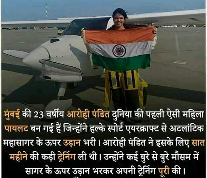 📢जॉब्स/एग्जाम नोटिस बोर्ड - | मुंबई की 23 वर्षीय आरोही पंडित दुनिया की पहली ऐसी महिला पायलट बन गई हैं जिन्होंने हल्के स्पोर्ट एयरक्राफ्ट से अटलांटिक महासागर के ऊपर उड़ान भरी । आरोही पंडित ने इसके लिए सात महीने की कड़ी ट्रेनिंग ली थी । उन्होंने कई बुरे से बुरे मौसम में _ _ _ सागर के ऊपर उड़ान भरकर अपनी ट्रेनिंग पूरी की । - ShareChat