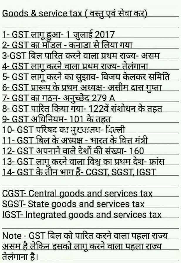 📢जॉब्स/एग्जाम नोटिस बोर्ड - Goods & service tax ( वस्तु एवं सेवा कर ) 1 - GST लागू हुआ - 1 जुलाई 2017 2 - GST का मॉडल - कनाडा से लिया गया 3 - GST बिल पारित करने वाला प्रथम राज्य - असम 4 - GST लागू करने वाला प्रथम राज्य - तेलंगाना 5 - GST लागू करने का सुझाव - विजय केलकर समिति 6 - GST प्रारूप के प्रथम अध्यक्ष - असीम दास गुप्ता 7 - GST का गठन - अनुच्छेद 279A 8 - GST पारित किया गया - 122वें संशोधन के तहत 9 - GST अधिनियम - 101 के तहत 10 - GST परिषद का मुख्यालय दिल्ली 11 - GST बिल के अध्यक्ष - भारत के वित्त मंत्री 12 - GST अपनाने वाले देशों की संख्या - 160 _ 13 - GST लाग करने वाला विश्व का प्रथम देश - फ्रांस 14 - GST के तीन भाग हैं - CGST , SGST , IGST CGST - Central goods and services tax SGST - State goods and services tax IGST - Integrated goods and services tax Note - GST बिल को पारित करने वाला पहला राज्य असम है लेकिन इसको लागू करने वाला पहला राज्य तेलंगाना है । - ShareChat