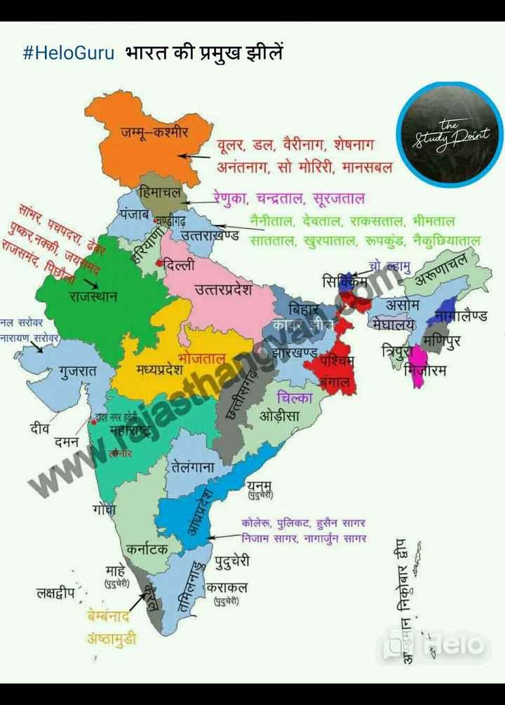 📢जॉब्स/एग्जाम नोटिस बोर्ड - # HeloGuru भारत की प्रमुख झीलें सांभर , पचपदरा , ढेबर पुष्कर , नक्की , जयसमंद राजसमंद , पिछौला गुजरात मिजोरम जम्मू - कश्मीर the वूलर , डल , वैरीनाग , शेषनाग Study Doint अनंतनाग , सो मोरिरी , मानसबल हिमाचल रेणुका , चन्द्रताल , सूरजताल पजाबचण्डीगढ नैनीताल , देवताल , राकसताल , भीमताल उत्तराखण्ड सातताल , खुरपाताल , रूपकुंड , नैकुछियाताल दिल्ली चो ल्हामु चल2 सिक्किम उत्तरप्रदेश अरुणा राजस्थान बिहार र असोम नल सरोवर नागालैण्ड मेघालय कोबर झीन नारायण सरोवर मध्यप्रदेशोजताल झारखण्ड परिव त्रिपुरा मणिपुर बंगाल चिल्का दादर नगर हवेली ओड़ीसा महाराष्ट्र दमन लोनार तेलंगाना यनमू ( पुदुचेरी ) गोचा कोलेरू , पुलिकट , हुसैन सागर निजाम सागर , नागार्जुन सागर कर्नाटक माहे कराकल ( पुदुचेरी ) बेम्बंनाद अंष्ठामुडी aelo छत्तीसगढ़ दीव www . rajasthangyan आंध्रप्रदेश पुदुचेरी ( पुदुचेरी ) तमिलनाडु लक्षद्वीप अण्डमान निकोबार द्वीप - ShareChat