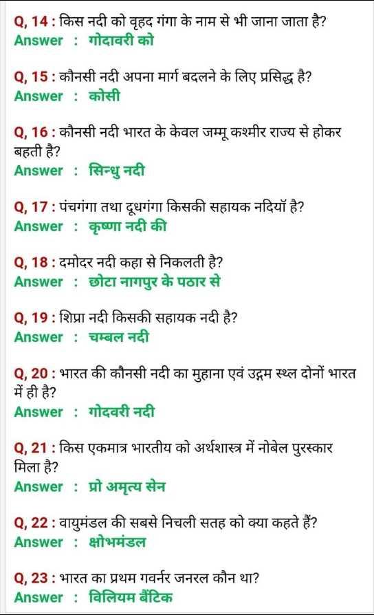 📢जॉब्स/एग्जाम नोटिस बोर्ड - Q , 14 : किस नदी को वृहद गंगा के नाम से भी जाना जाता है ? Answer : गोदावरी को Q , 15 : कौनसी नदी अपना मार्ग बदलने के लिए प्रसिद्ध है ? Answer : ateit 0 , 16 : कौनसी नदी भारत के केवल जम्मू कश्मीर राज्य से होकर बहती है ? Answer : सिन्धु नदी Q , 17 : पंचगंगा तथा दूधगंगा किसकी सहायक नदियाँ है ? Answer : कृष्णा नदी की Q . 18 : दमोदर नदी कहा से निकलती है ? Answer : छोटा नागपुर के पठार से 0 , 19 : शिप्रा नदी किसकी सहायक नदी है ? Answer : चम्बल नदी 0 , 20 : भारत की कौनसी नदी का मुहाना एवं उद्गम स्थल दोनों भारत में ही है ? Answer : गोदवरी नदी 0 , 21 : किस एकमात्र भारतीय को अर्थशास्त्र में नोबेल पुरस्कार मिला है ? Answer : प्रो अमृत्य सेन Q . 22 : वायुमंडल की सबसे निचली सतह को क्या कहते हैं ? Answer : क्षोभमंडल Q , 23 : भारत का प्रथम गवर्नर जनरल कौन था ? Answer : विलियम बैंटिक - ShareChat