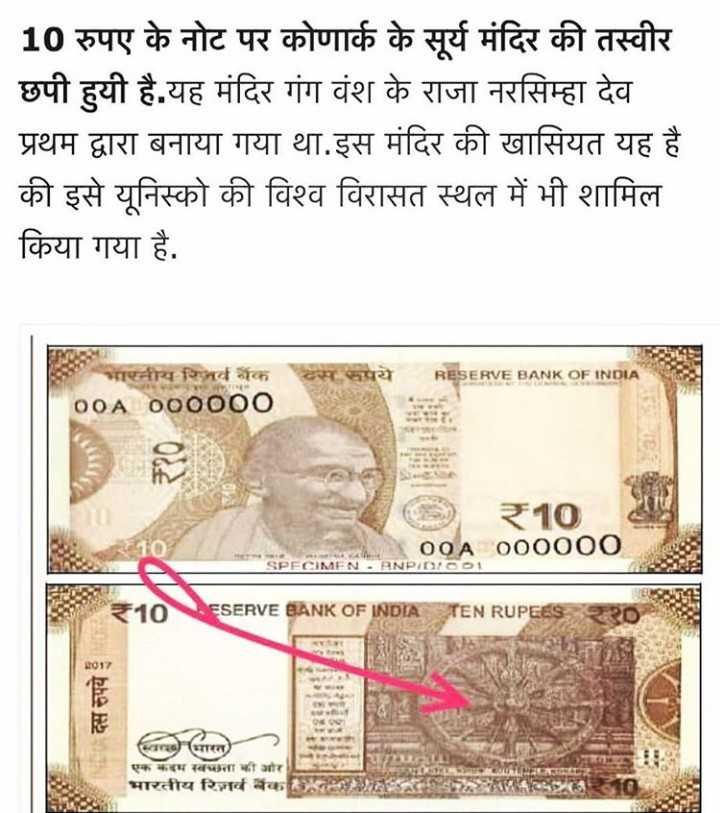 📝जॉब/एग्जाम प्रिपरेशन - 10 रुपए के नोट पर कोणार्क के सूर्य मंदिर की तस्वीर छपी हुयी है . यह मंदिर गंग वंश के राजा नरसिम्हा देव प्रथम द्वारा बनाया गया था . इस मंदिर की खासियत यह है की इसे यूनिस्को की विश्व विरासत स्थल में भी शामिल किया गया है . रुपये RESERVE BANK OF INDIA नीय रिजर्व बैंक 00A 000000 ₹10 00APO00000 SPECIMEN . RNPIDI001 DESERVE BANK OF INDIA TEN RUPEES दस रुपये । एक कदम स्वच्छता की ओर भारतीय रिजर्व बैंक - ShareChat