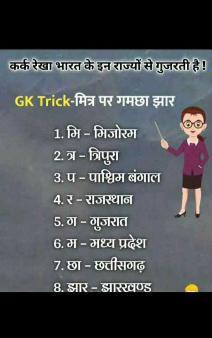 📝जॉब/एग्जाम प्रिपरेशन - कर्क रेखा भारत के इन राज्यों से गुजरती है ! GK Trick - मित्र पर गमछा झार 1 . मि - मिजोरम 2 . त्र - त्रिपुरा 3 . प - पाश्चिम बंगाल 4 . र - राजस्थान 5 . ग - गुजरात 6 . म - मध्य प्रदेश 7 . छा - छत्तीसगढ़ 8 . झार - झारखण्ड - ShareChat