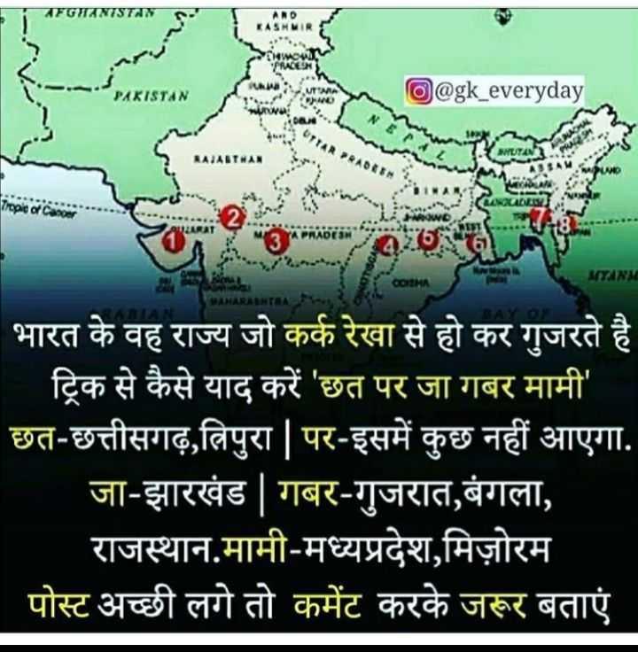 📝जॉब/एग्जाम प्रिपरेशन - AFGHANTSTAN UTTAMA @ @ gk _ everyday PAKISTAN PRADESH MAHARATHITS AATANAM ' भारत के वह राज्य जो कर्क रेखा से हो कर गुजरते है _ _ ट्रिक से कैसे याद करें ' छत पर जा गबर मामी ' । छत - छत्तीसगढ़ , त्रिपुरा   पर - इसमें कुछ नहीं आएगा . जा - झारखंड   गबर - गुजरात , बंगला , राजस्थान . मामी - मध्यप्रदेश , मिज़ोरम पोस्ट अच्छी लगे तो कमेंट करके जरूर बताएं - ShareChat