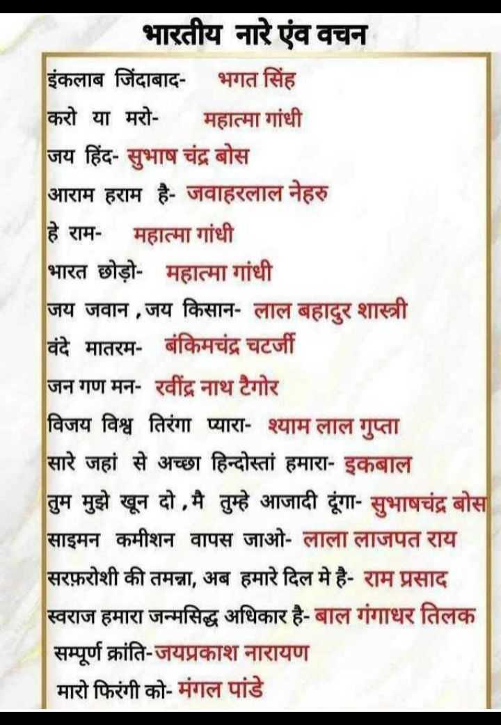 📝जॉब/एग्जाम प्रिपरेशन - भारतीय नारे एंव वचन इंकलाब जिंदाबाद - भगत सिंह करो या मरो - महात्मा गांधी जय हिंद - सुभाष चंद्र बोस आराम हराम है - जवाहरलाल नेहरु हे राम - महात्मा गांधी भारत छोड़ो - महात्मा गांधी जय जवान , जय किसान - लाल बहादुर शास्त्री वंदे मातरम - बंकिमचंद्र चटर्जी जन गण मन - रवींद्र नाथ टैगोर विजय विश्व तिरंगा प्यारा - श्याम लाल गुप्ता सारे जहां से अच्छा हिन्दोस्तां हमारा - इकबाल तुम मुझे खून दो , मै तुम्हे आजादी दूंगा - सुभाषचंद्र बोस साइमन कमीशन वापस जाओ - लाला लाजपत राय सरफ़रोशी की तमन्ना , अब हमारे दिल मे है - राम प्रसाद स्वराज हमारा जन्मसिद्ध अधिकार है - बाल गंगाधर तिलक सम्पूर्ण क्रांति - जयप्रकाश नारायण मारो फिरंगी को - मंगल पांडे - ShareChat