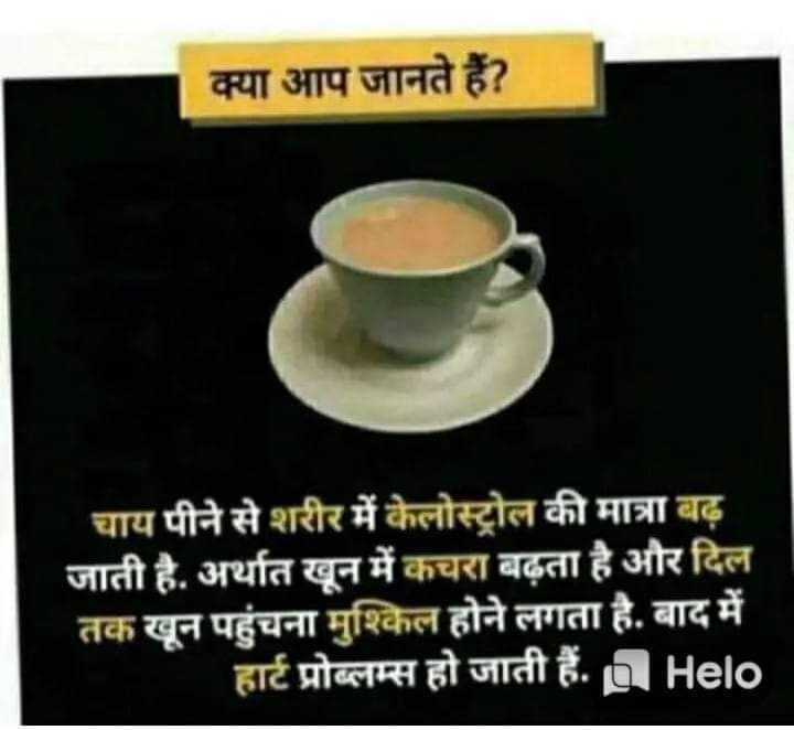 📝जॉब/एग्जाम प्रिपरेशन - क्या आप जानते हैं ? चाय पीने से शरीर में केलोस्ट्रोल की मात्रा बढ़ जाती है . अर्थात खून में कचरा बढ़ता है और दिल तक खून पहुंचना मुश्किल होने लगता है . बाद में हार्ट प्रोब्लम्स हो जाती हैं . WHelo - ShareChat