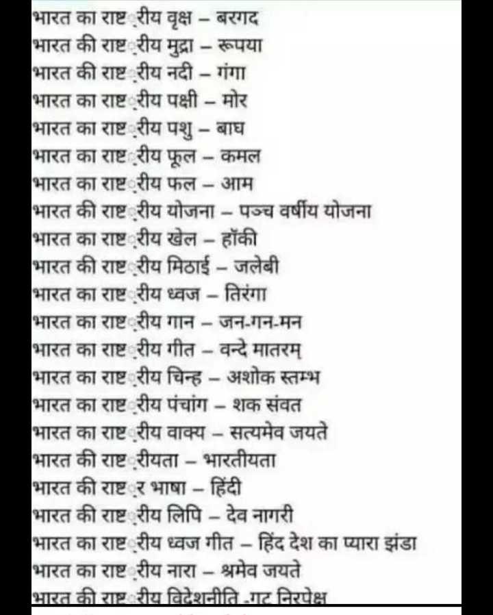 📝जॉब/एग्जाम प्रिपरेशन - भारत का राष्ट रीय वृक्ष - बरगद भारत की राष्ट रीय मुद्रा - रूपया भारत की राष्ट रीय नदी - गंगा भारत का राष्ट रीय पक्षी - मोर भारत का राष्ट रीय पशु - बाघ भारत का राष्ट रीय फूल - कमल भारत का राष्ट रीय फल - आम भारत की राष्ट रीय योजना - पञ्च वर्षीय योजना भारत का राष्ट रीय खेल - हॉकी भारत की राष्ट रीय मिठाई - जलेबी भारत का राष्ट रीय ध्वज - तिरंगा भारत का राष्ट रीय गान - जन - गन - मन भारत का राष्ट रीय गीत - वन्दे मातरम्   भारत का राष्ट रीय चिन्ह - अशोक स्तम्भ भारत का राष्ट रीय पंचांग - शक संवत भारत का राष्ट रीय वाक्य - सत्यमेव जयते भारत की राष्ट रीयता - भारतीयता भारत की राष्ट र भाषा - हिंदी भारत की राष्ट रीय लिपि - देव नागरी भारत का राष्ट रीय ध्वज गीत - हिंद देश का प्यारा झंडा भारत का राष्ट रीय नारा - श्रमेव जयते भारत की राष्ट्र रीय विदेशनीति गट निरपेक्ष - ShareChat
