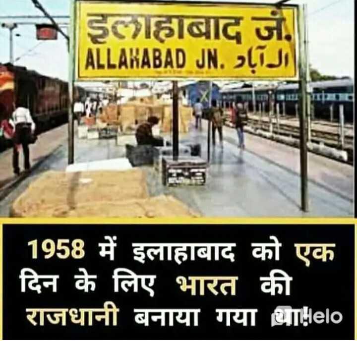 📝जॉब/एग्जाम प्रिपरेशन - इलाहाबाद जं . ALLAHABAD JN . DiJI mGDIDIIEI 1958 में इलाहाबाद को एक दिन के लिए भारत की राजधानी बनाया गया थाHelo - ShareChat