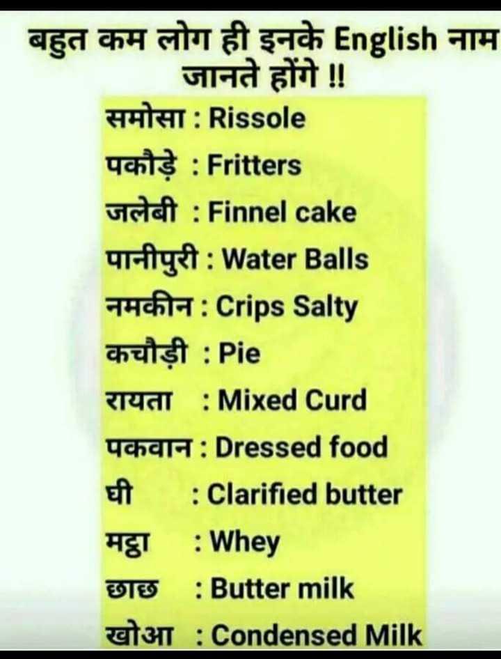 📝जॉब/एग्जाम प्रिपरेशन - बहुत कम लोग ही इनके English नाम जानते होंगे ! ! HATAT : Rissole पकौड़े : Fritters जलेबी : Finnel cake पानीपुरी : Water Balls नमकीन : Crips Salty कचौड़ी : Pie रायता : Mixed Curd पकवान : Dressed food घी : Clarified butter मट्ठा : Whey छाछ : Butter milk खोआ : Condensed Milk - ShareChat