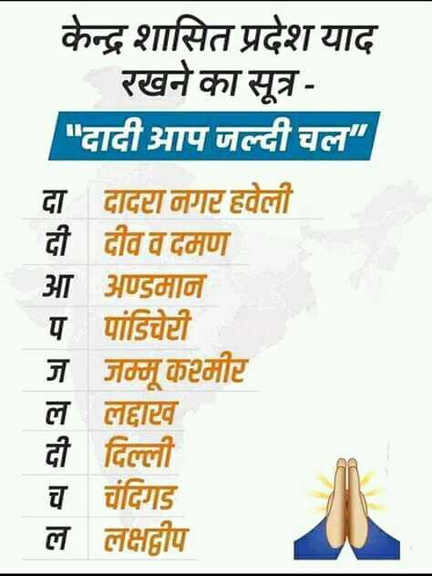 📝जॉब/एग्जाम प्रिपरेशन - केन्द्र शासित प्रदेश याद रखने का सूत्र दादी आप जल्दी चल दा दादरा नगर हवेली दीव व दमण आ अण्डमान पांडिचेरी ज जम्म कश्मीर लद्दाख दिल्ली च चंदिगड ल लक्षद्वीप - ShareChat