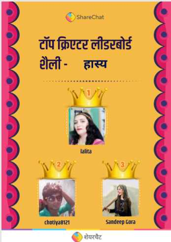 😜 जोक्स पिटारा वीडियो - ShareChat टॉप क्रिएटर लीडरबोर्ड शैली - हास्य lalita 1 / 31 / 3 / 11 chotiya8121 Sandeep Gora शेयरचैट - ShareChat