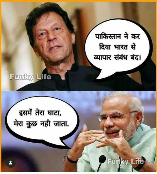 🤣 जोक्स 🤣 - पाकिस्तान ने कर दिया भारत से व्यापार संबंध बंद । Funky Life इसमें तेरा घाटा , मेरा कुछ नही जाता . Funky Life - ShareChat
