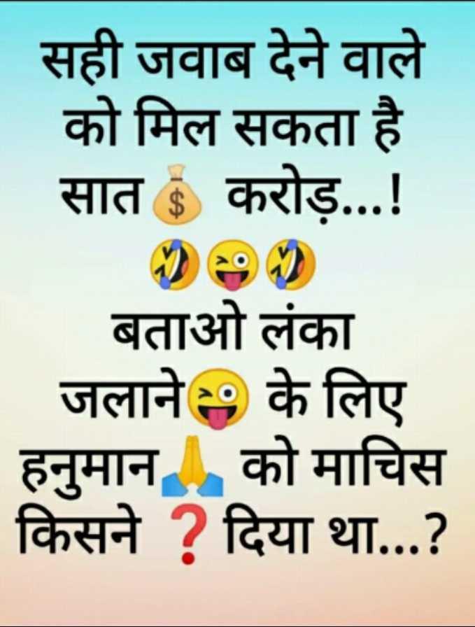 🤣जोक्स🤣 - सही जवाब देने वाले को मिल सकता है सात करोड़ . . . ! बताओ लंका जलाने के लिए हनुमान को माचिस किसने ? दिया था . . . ? - ShareChat