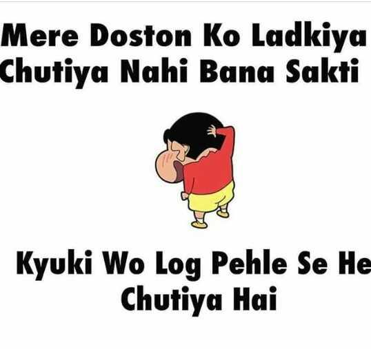 🤣 जोक्स 🤣 - Mere Doston Ko Ladkiya Chutiya Nahi Bana Sakti Kyuki Wo Log Pehle Se He Chutiya Hai - ShareChat