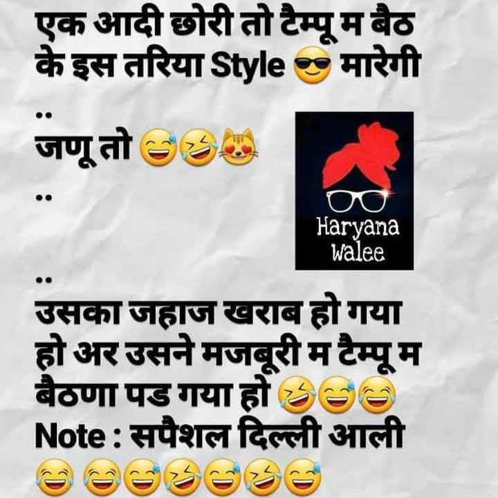 जोक्स😅🤣 - एक आदी छोरी तो टैम्पूम बैठ के इस तरिया Style • मारेगी जणू तो 600 Haryana Walee उसका जहाज खराब हो गया हो अर उसने मजबूरी म टैम्पूम बैठणा पड गया हो See Note : सपैशल दिल्ली आली - ShareChat
