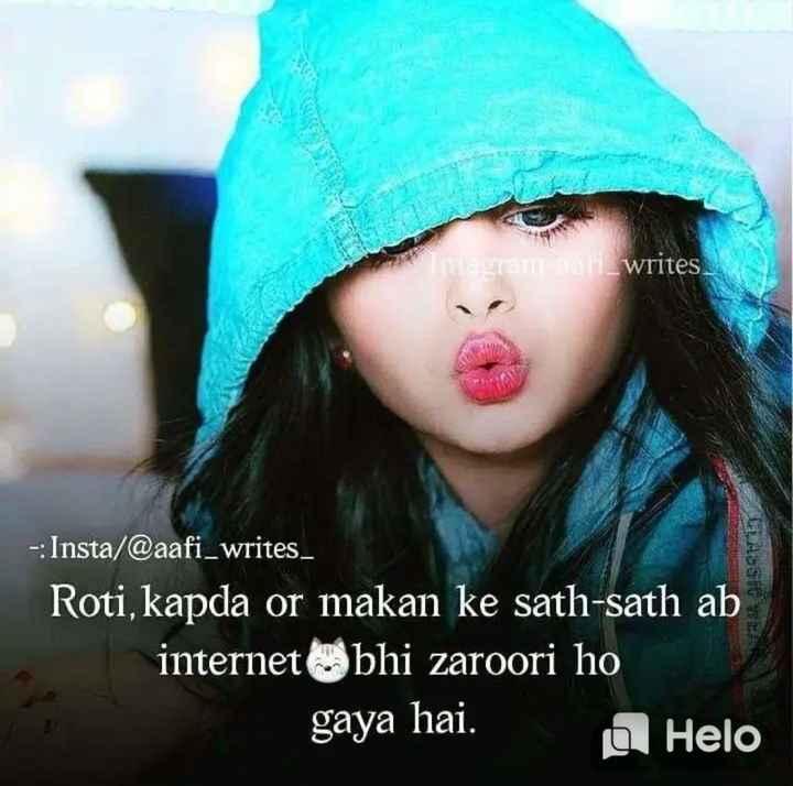 🤣 जोक्स 🤣 - Feat _ writes CLASSIC - Insta / @ aafi _ writes _ Roti , kapda or makan ke sath - sath ab internet bhi zaroori ho gaya hai . a - ShareChat