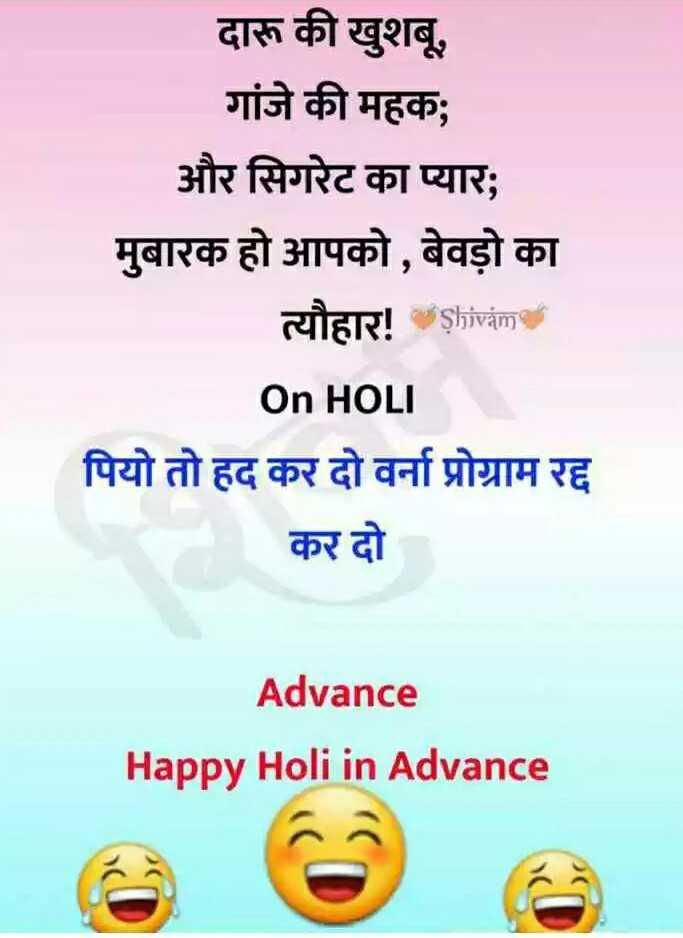 🤣 जोक्स 🤣 - दारू की खुशबू , गांजे की महक ; और सिगरेट का प्यार ; मुबारक हो आपको , बेवड़ो का त्यौहार ! Shim On HOLI पियो तो हद कर दो वर्ना प्रोग्राम रद्द कर दो Advance Happy Holi in Advance - ShareChat