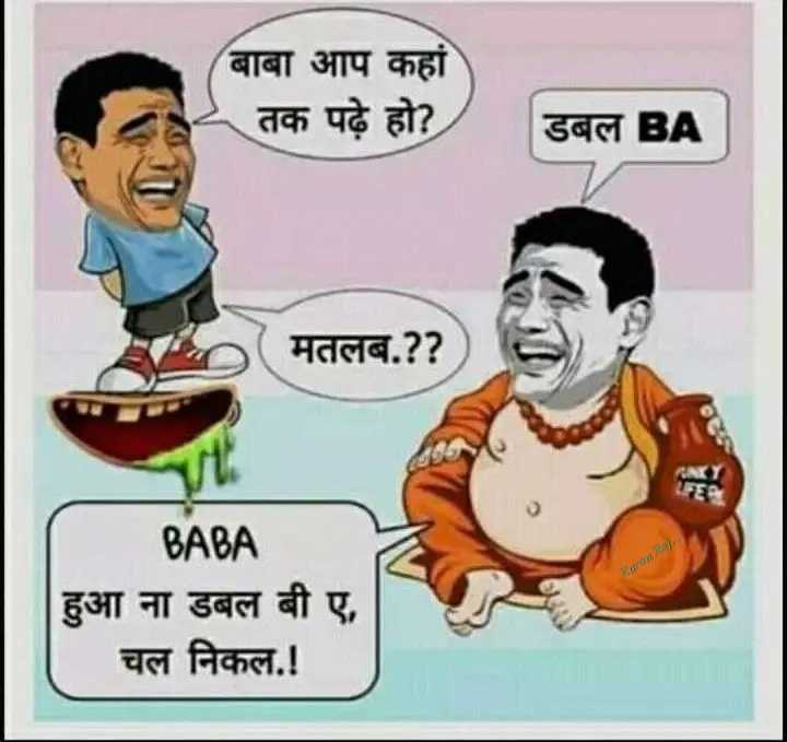 🤣जोक्स🤣 - बाबा आप कहां तक पढ़े हो ? डबल BA मतलब . ? ? Karan Raj BABA | हुआ ना डबल बी ए , चल निकल . ! - ShareChat
