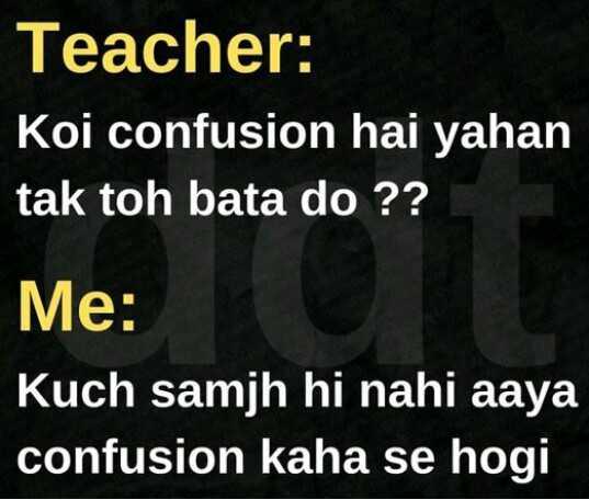 🤣 जोक्स 🤣 - Teacher : Koi confusion hai yahan tak toh bata do ? ? Me : Kuch samjh hi nahi aaya confusion kaha se hogi - ShareChat