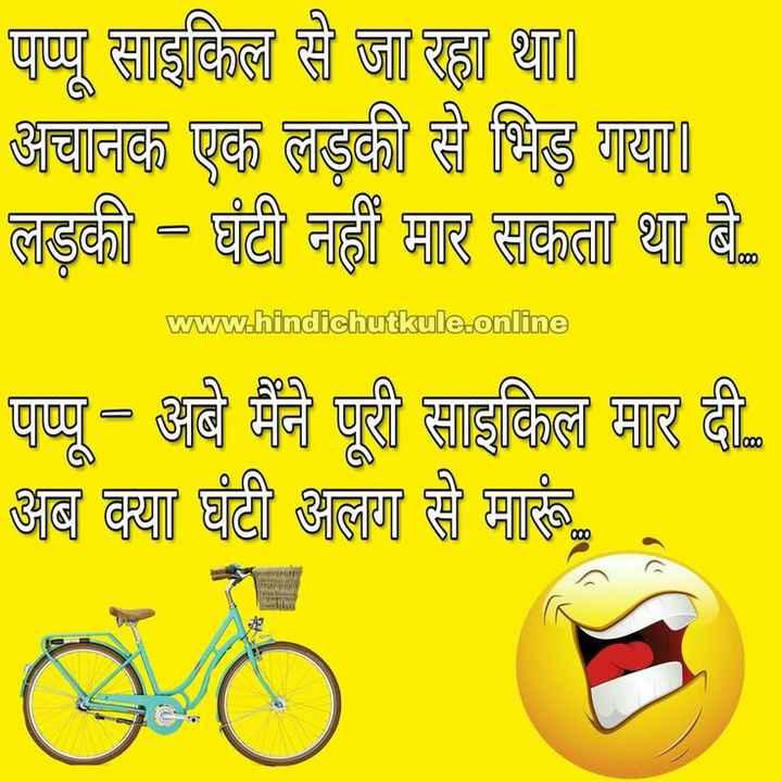 🤣 जोक्स 🤣 - पप्पू साइकिल से जा रहा था । अचानक एक लड़की से भिड़ गया । लड़की - घंटी नहीं मार सकता था . . . www . hindichutkule . online पप्पू = अब मैंने पूरी साइकिल मार दी . अब बया घंटी अलग से मारूं www . hindichutkule . online - ShareChat