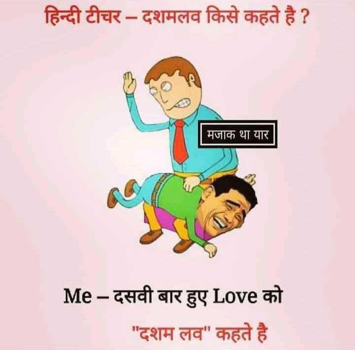 🤣 जोक्स 🤣 - हिन्दी टीचर - दशमलव किसे कहते है ? T | मजाक था यार मजाक था यार Me - दसवी बार हुए Love को दशम लव कहते है - ShareChat
