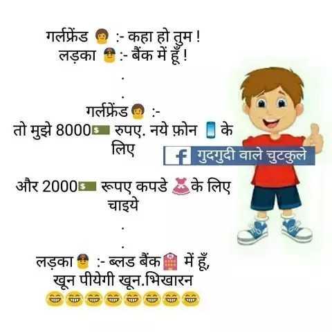 🤣 जोक्स 🤣 - गर्लफ्रेंड लड़का : - कहा हो तुम ! : - बैंक में हूँ ! गर्लफ्रेंड : तो मुझे 80005 रुपए . नये फ़ोन के लिए गुदगुदी वाले चुटकुले _ _ और 2000 रूपए कपडे के लिए चाइये लड़का : - ब्लड बैंक में हूँ , खून पीयेगी खून . भिखारन - ShareChat