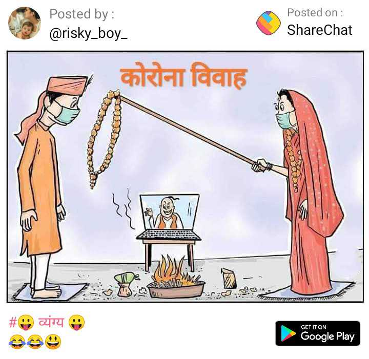 🤣जोक्स🤣 - Posted by : @ risky _ boy Posted on : ShareChat कोरोना विवाह ImmuTITIVE # 9 व्यंग्य GET IT ON Google Play - ShareChat