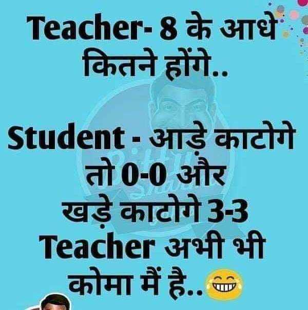 🤣 जोक्स 🤣 - Teacher - 8 के आधे कितने होंगे . . Student - आड़े काटोगे | तो 0 - 0 और खड़े काटोगे 33 Teacher 372ft if कोमा मैं है . . पण - ShareChat