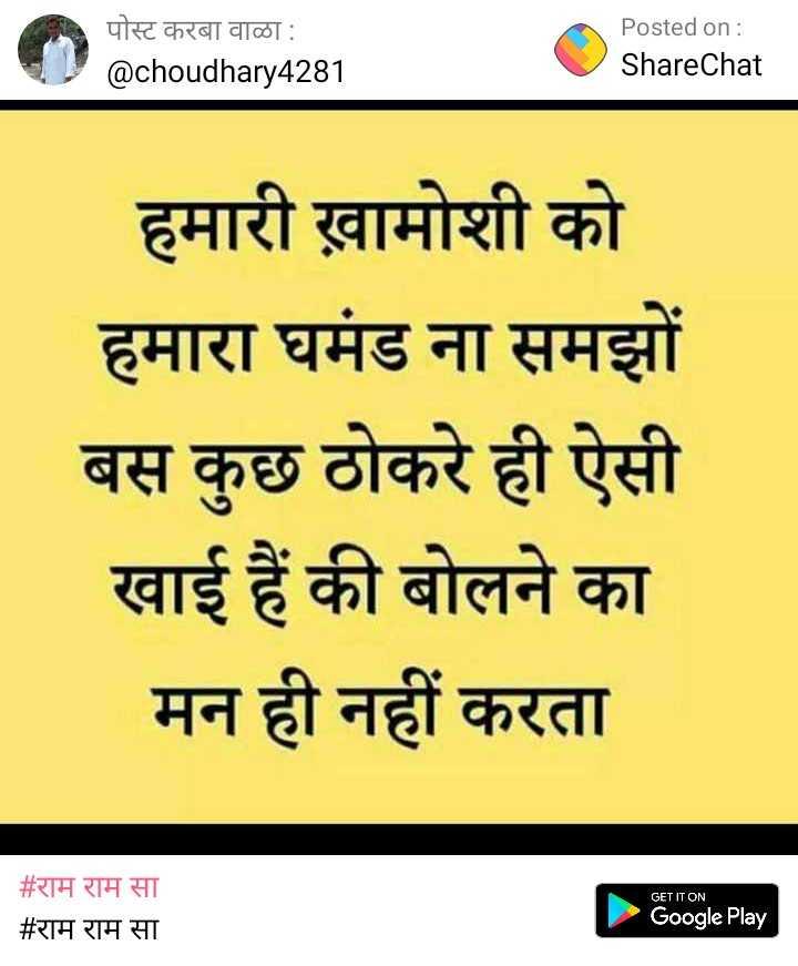 जोक्स - पोस्ट करबा वाळा : @ choudhary4281 Posted on : ShareChat हमारी ख़ामोशी को हमारा घमंड ना समझों बस कुछ ठोकरे ही ऐसी खाई हैं की बोलने का मन ही नहीं करता GET IT ON # राम राम सा # राम राम सा Google Play - ShareChat