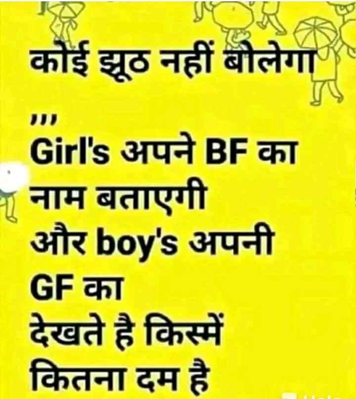 🤣 जोक्स 🤣 - । कोई झूठ नहीं बोलेगा Girl ' s अपने BF का ना नाम बताएगी और boy ' s अपनी GF का देखते है किस्में कितना दम है - ShareChat